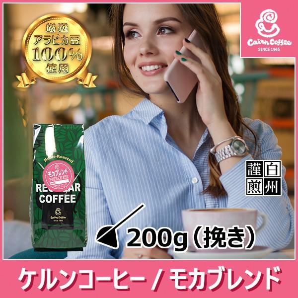 モカブレンド200g【挽き】