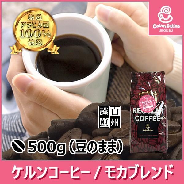 モカブレンド500g【豆】