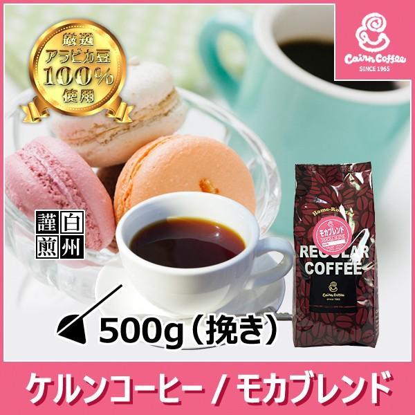 モカブレンド500g【挽き】
