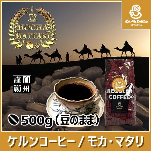 モカ・マタリ500g【豆】