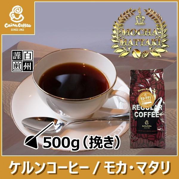 モカ・マタリ500g【挽き】