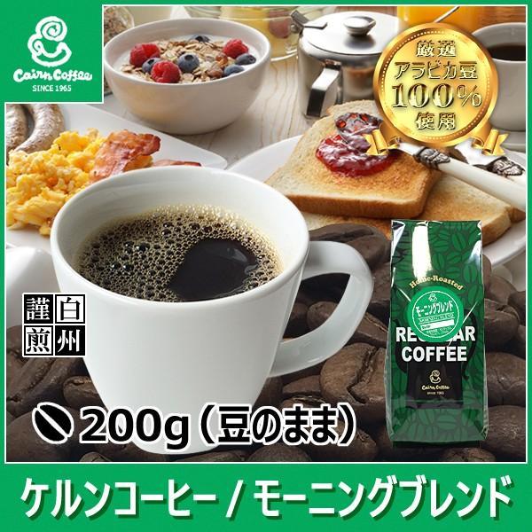 モーニングブレンド200g【豆】