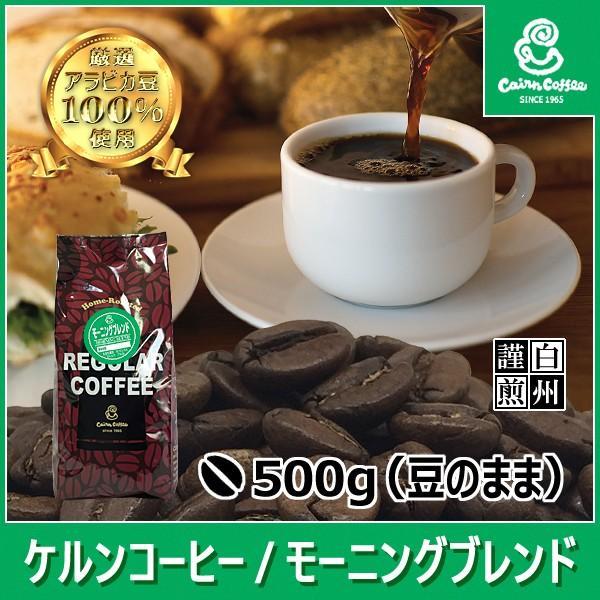 モーニングブレンド500g【豆】