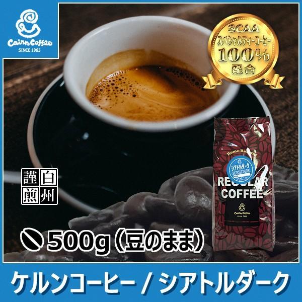 シアトルダーク500g【豆】