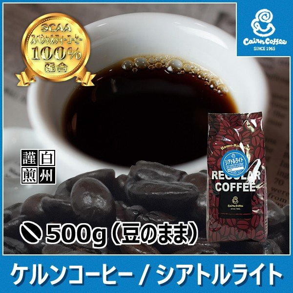 シアトルライト500g【豆】