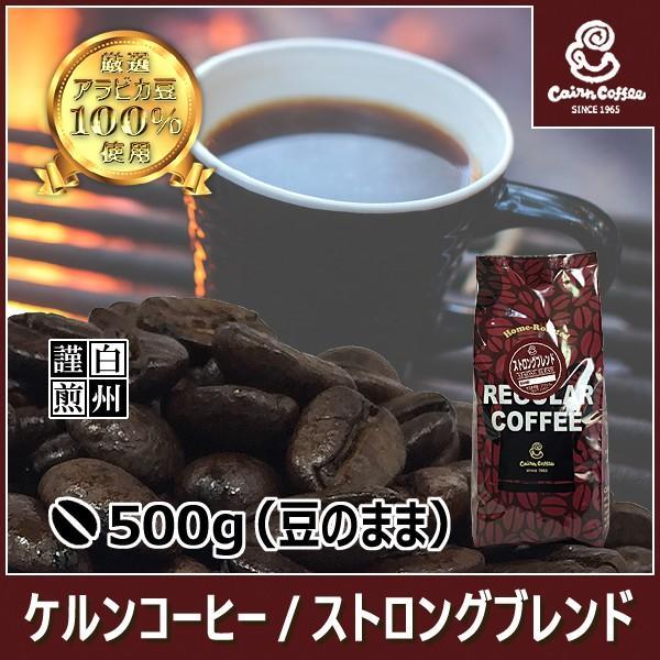 ストロングブレンド500g【豆】