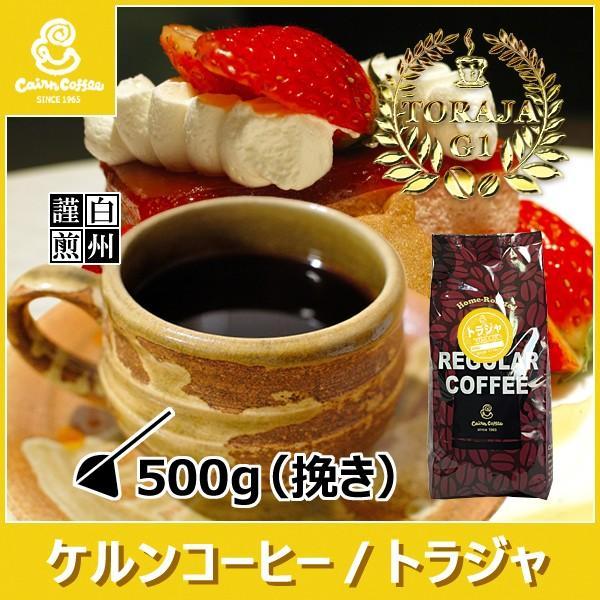 コーヒー豆 粉 トラジャ 500g(挽き) 自家焙煎 珈琲 珈琲豆 商品番号16770|cairncoffee