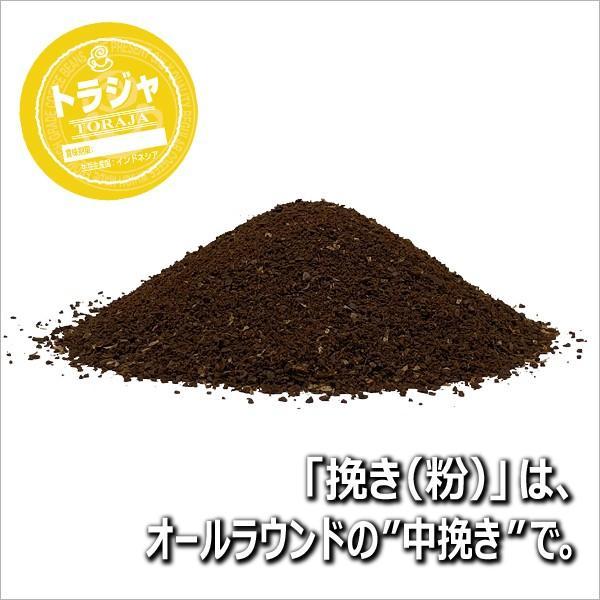 コーヒー豆 粉 トラジャ 500g(挽き) 自家焙煎 珈琲 珈琲豆 商品番号16770|cairncoffee|07