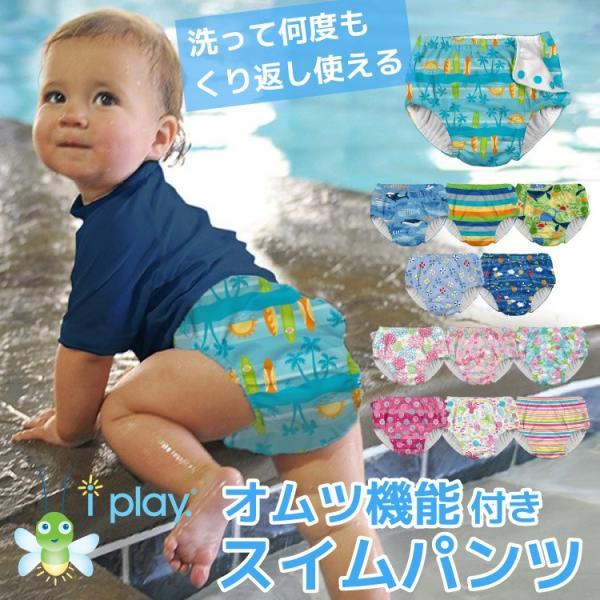 b2aa6809d3c1e7 アイプレイ 水遊び用オムツ ベビー 水着 水遊びパンツ オムツ機能付き ベビー水着 スイムパンツ