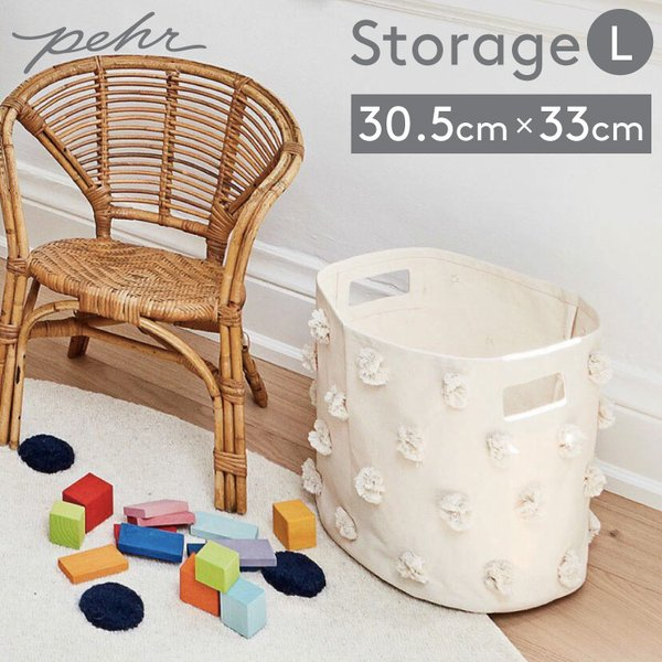 おもちゃ 収納 ボックス おしゃれ おむつポーチ おむつ 収納 Petit Pehr プチペハー ビンズ BINS (Lサイズ)|caizu-corporation