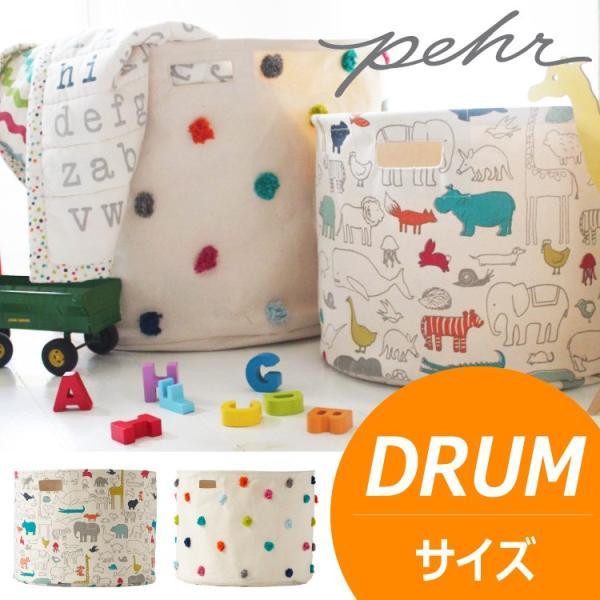 おもちゃ 収納 ボックス 収納ボックス おしゃれ ランドリーボックス Pehr ペア ドラム DRUM XLサイズ|caizu-corporation