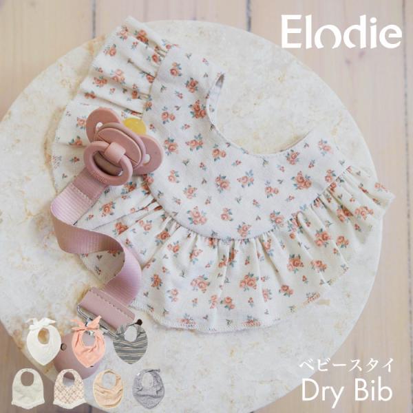 よだれかけ バンダナ スタイ ビブ スナップ エロディー ディティール Elodie Details Mini Dry Bib caizu-corporation