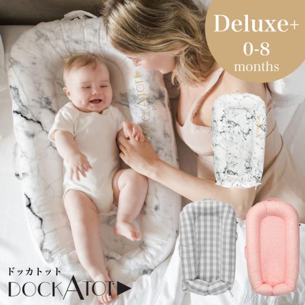ドッカトット デラックス プリント DockATot ベビーベッド 添い寝 ベッドインベッド クーファン クーハン|caizu-corporation