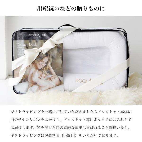ドッカトット デラックス プリント DockATot ベビーベッド 添い寝 ベッドインベッド クーファン クーハン|caizu-corporation|19