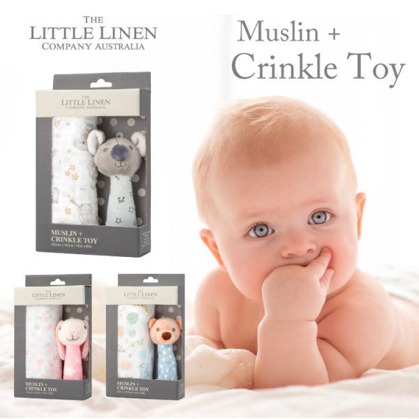出産祝い女の子男の子出産祝いセットギフトセット誕生祝いプレゼント赤ちゃんおもちゃにぎにぎおくるみガーゼTHELITTLELINE