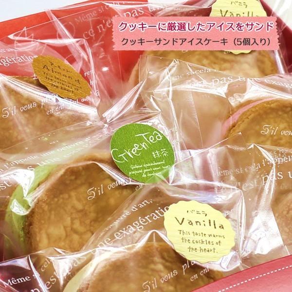 クッキーサンドアイスケーキ 5個入|cake-angelica|04