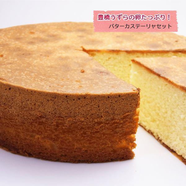 豊橋うずらバターカステーリャセット|cake-angelica