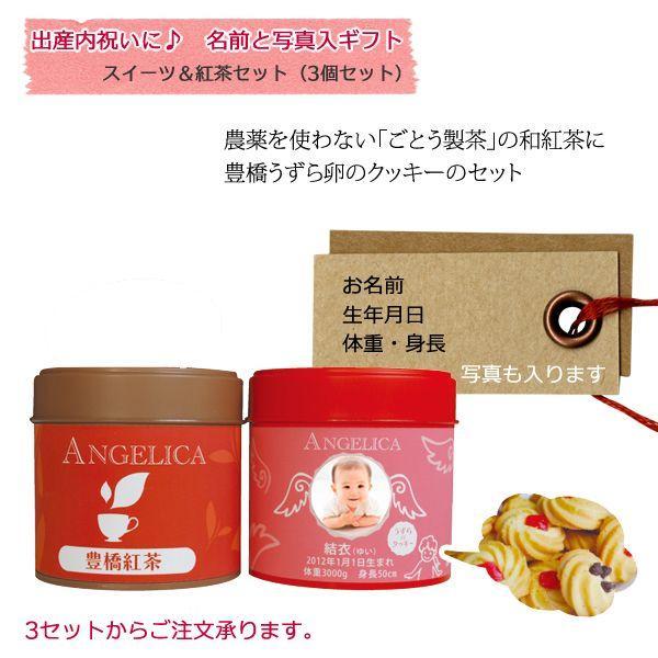 スイーツ&紅茶セット(3個セット)|cake-angelica