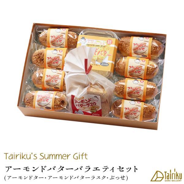 2020 サマーギフト アーモンドバターバラエティギフト アーモンドバター、ラスク、ぶっせのギフト|cake-tairiku
