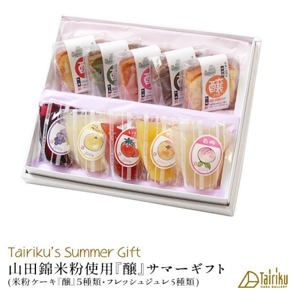 2020 サマーギフト 山田錦米粉使用『醸』サマーギフト 米粉ケーキ5種類とジュレ5種類のセット|cake-tairiku