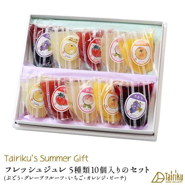 2020 サマーギフト フレッシュジュレ 10個入(5種類×2個) cake-tairiku