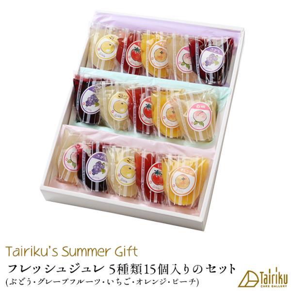 2020 サマーギフト フレッシュジュレ 15個入(5種類×3個) cake-tairiku
