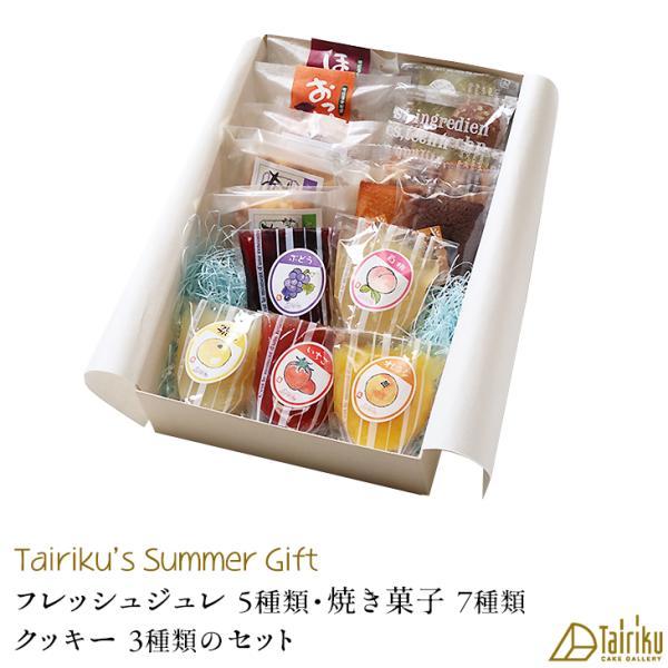 2020 サマーギフト フレッシュジュレ5種類、焼菓子7種類、クッキー3種類のセット|cake-tairiku