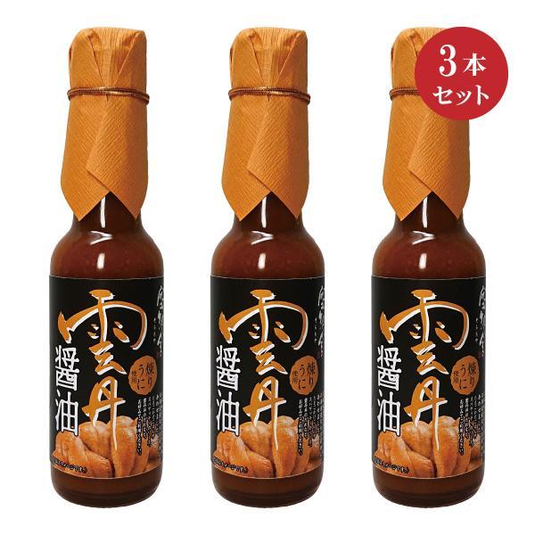 空知舎 雲丹醤油 150ml×3本セット 練うに使用 ☆10/20放送!日本テレビ系列「今夜くらべてみました」で紹介されました!