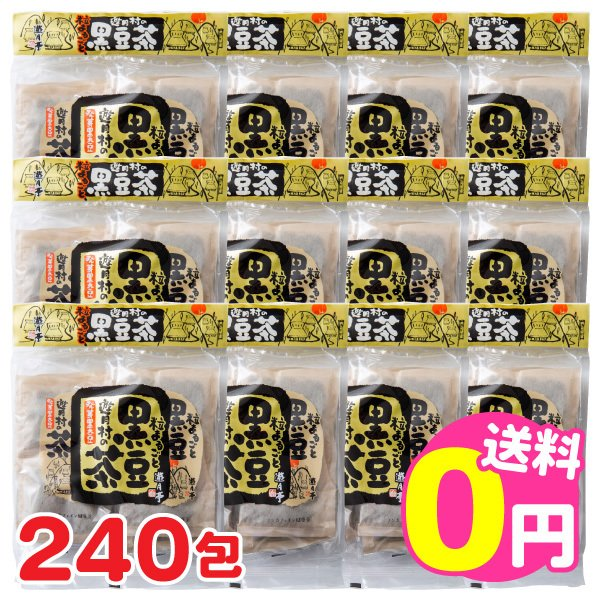 遊月亭 黒豆茶 1ケース 1袋(12g×20包入り)×12袋(合計240包) 試飲1袋(20包・756円相当)おまけつき! ギフト対応不可 送料無料 代引き手数料無料