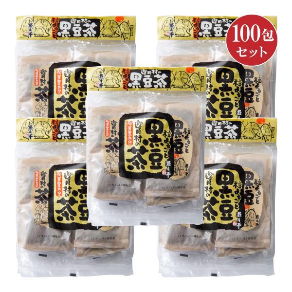 遊月亭 黒豆茶 1袋(12g×20包入り)×5袋(合計100包) 粒まるごと遊月村の黒豆茶 発芽黒大豆使用 ノンカフェイン