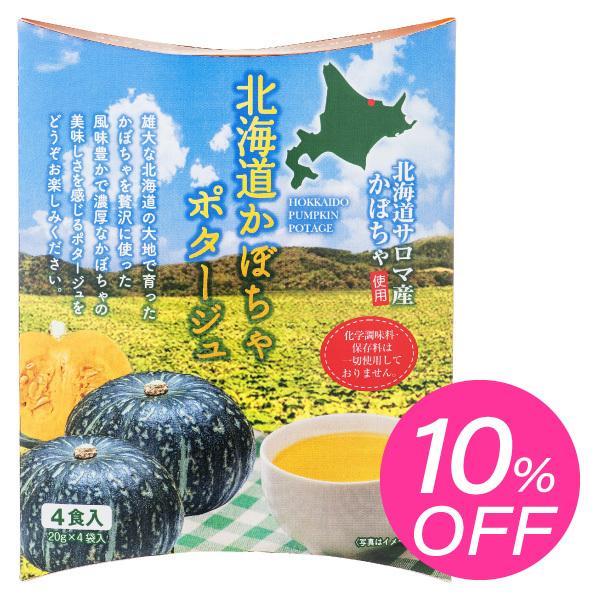 北海道サロマ産かぼちゃ使用 北海道かぼちゃポタージュ 1箱(20g×4袋入り) ギフト対応不可