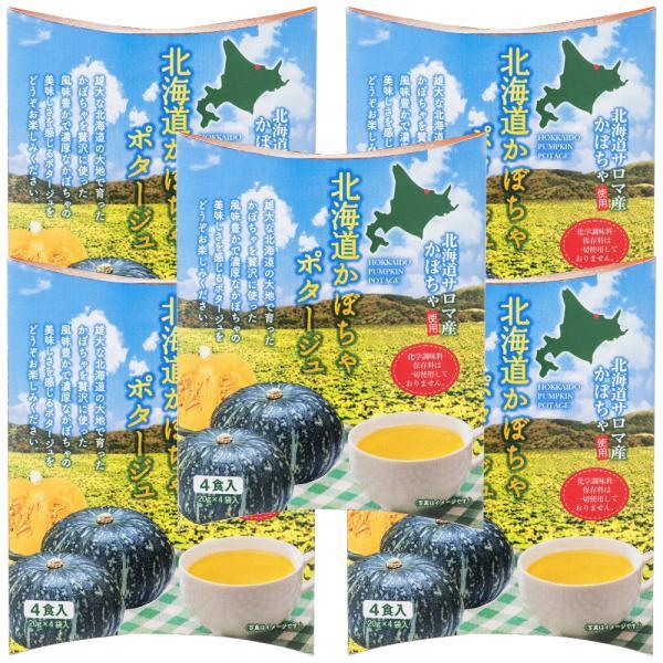 北海道サロマ産かぼちゃ使用 北海道かぼちゃポタージュ 4食入×5箱セット 合計20食(1箱 20g×4袋入り) ギフト対応不可