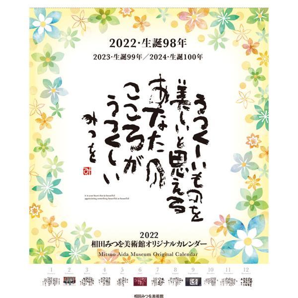 相田みつを 2022年 壁掛けカレンダー CL22-0463