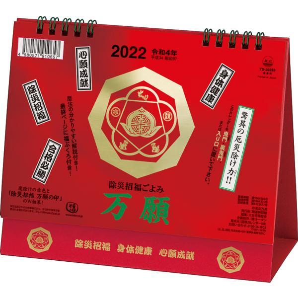 卓上L 除災招福ごよみ・万願 2022年 卓上カレンダー CL22-1005