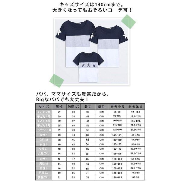 Veroman 親子コーデ メンズ Tシャツ リンクコーデ (XL 星柄)|calin1|02