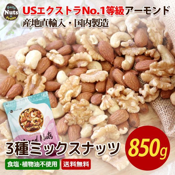 おつまみ消化ミックスナッツ3種850gくるみアーモンドカシューナッツ無塩無油無添加チャク付き袋保存食備蓄食常備食