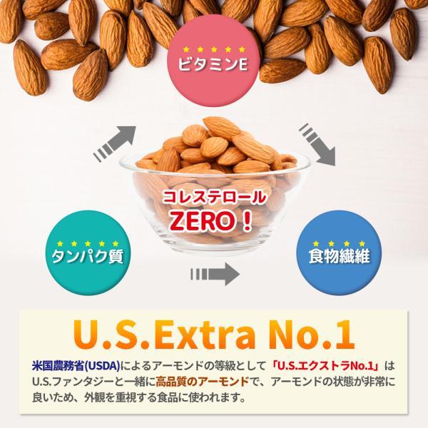おつまみ 【令和元年産】ポイント消化 アーモンド 950g USエクストラNo.1 ナッツ 素焼き煎りたて チャク付き袋 産地直輸入 無塩無油 1kgに負けないボリューム|calinuts|10