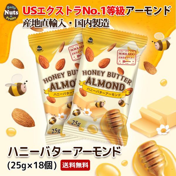 ポイント消化 送料無料 ハニーバターアーモンド 20g×20袋 US EXTRA No.1等級 ナッツ 国内生産 はちみつ バターかけ 個包装 SALE|calinuts