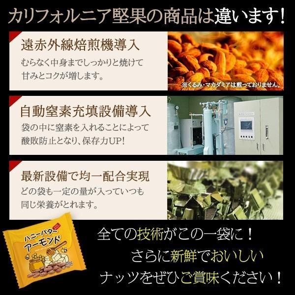 ポイント消化 送料無料 ハニーバターアーモンド 20g×20袋 US EXTRA No.1等級 ナッツ 国内生産 はちみつ バターかけ 個包装 SALE|calinuts|12