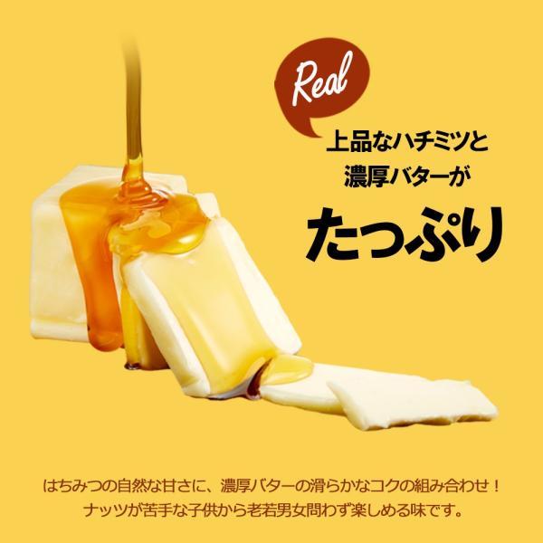 ポイント消化 送料無料 ハニーバターアーモンド 20g×20袋 US EXTRA No.1等級 ナッツ 国内生産 はちみつ バターかけ 個包装 SALE|calinuts|02