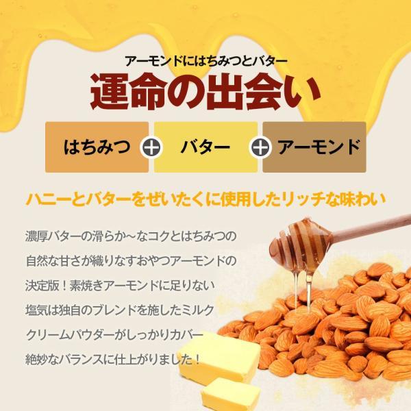 ポイント消化 送料無料 ハニーバターアーモンド 20g×20袋 US EXTRA No.1等級 ナッツ 国内生産 はちみつ バターかけ 個包装 SALE|calinuts|04