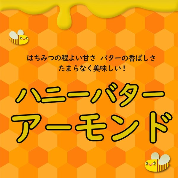 ポイント消化 送料無料 ハニーバターアーモンド 20g×20袋 US EXTRA No.1等級 ナッツ 国内生産 はちみつ バターかけ 個包装 SALE|calinuts|07