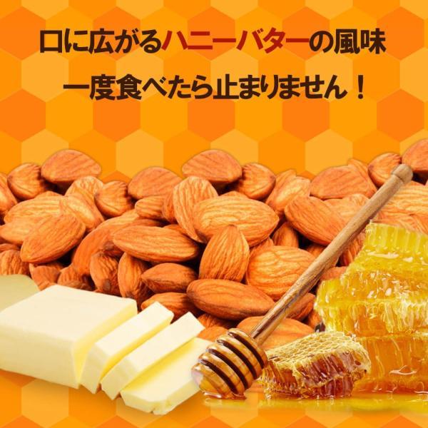 ポイント消化 送料無料 ハニーバターアーモンド 20g×20袋 US EXTRA No.1等級 ナッツ 国内生産 はちみつ バターかけ 個包装 SALE|calinuts|08
