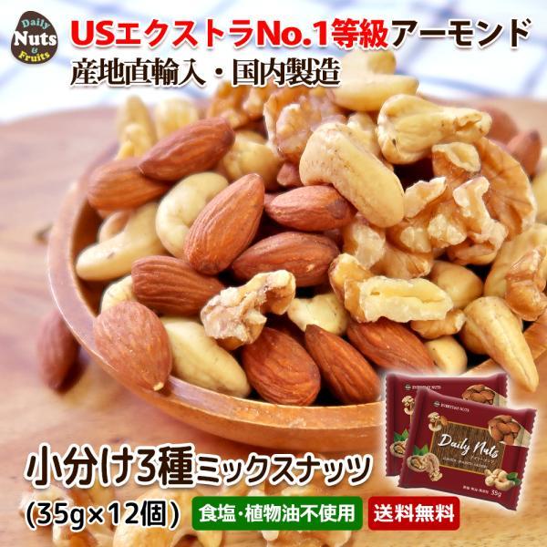 【送料無料・ポイント5倍】小分け 3種 ミックスナッツ 700g(35g×20袋)生くるみ40% アーモンド40% カシューナッツ20%|無塩・無添加|calinuts