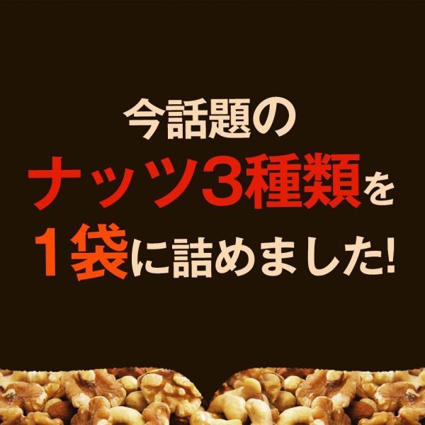 ミックスナッツ 小分け 3種 35g×20袋 700g  生くるみ40% アーモンド40% カシューナッツ20% 無塩 無添加 送料無料|calinuts|03