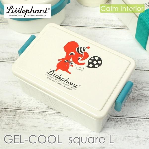 お弁当箱 リトルファント ランチボックスL(ホワイト) GEL-COOL ジェルクール 保冷 おしゃれ かわいい 北欧 スウェーデン 象 ゾウ ギフト 贈り物 プレゼント