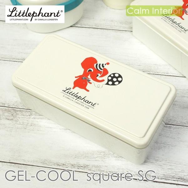 お弁当箱 リトルファント ランチボックスSG(ホワイト) GEL-COOL ジェルクール 保冷 おしゃれ かわいい 北欧 スウェーデン 象 ゾウ ギフト 贈り物 プレゼント
