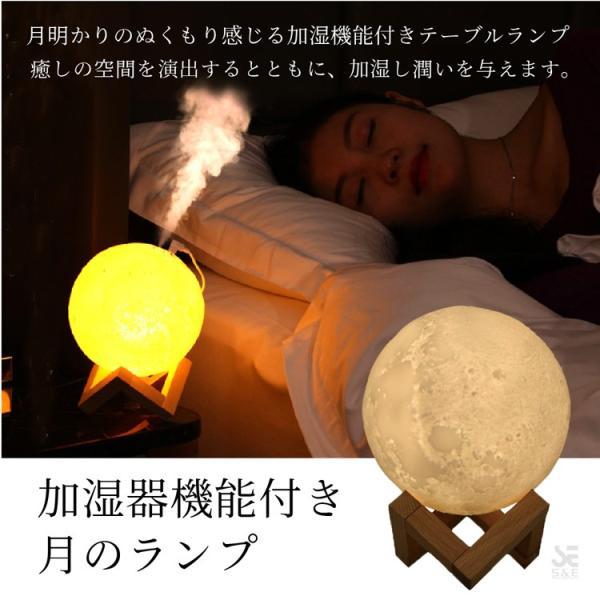月のルームランプ・加湿器
