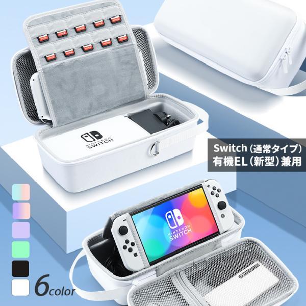 NintendoSwitchケーススイッチケースグラデーション耐衝撃全面保護薄型キャリングケース保護カバースタンド機能ストラップ