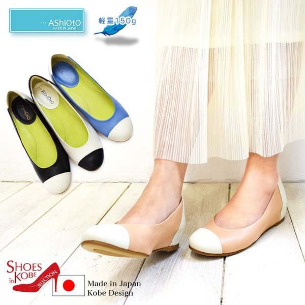 日本製 コンフォート 本革 インヒール (…AShiOtO)国内で最も軽い靴。バイカラーがオシャレポイント。デザイン&機能性に優れた1足◎(FOO-FU-2504)(22.0)H4.0